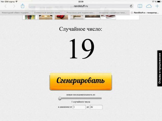 Генератор розыгрышей случайных чисел онлайн