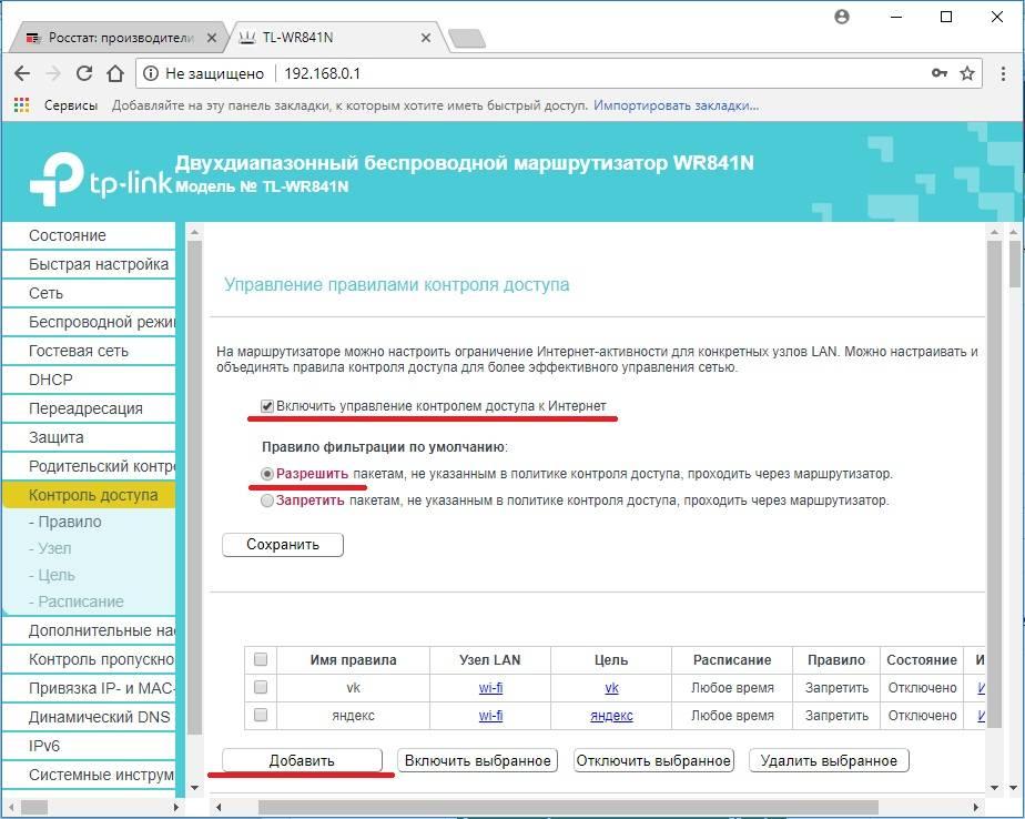 Запрет доступа к интернету на роутере zyxel keenetic — как заблокировать сайт или ограничить устройство? - вайфайка.ру
