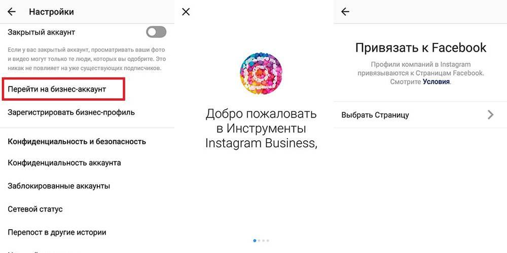 2020 как сделать бизнес-аккаунт в инстаграм