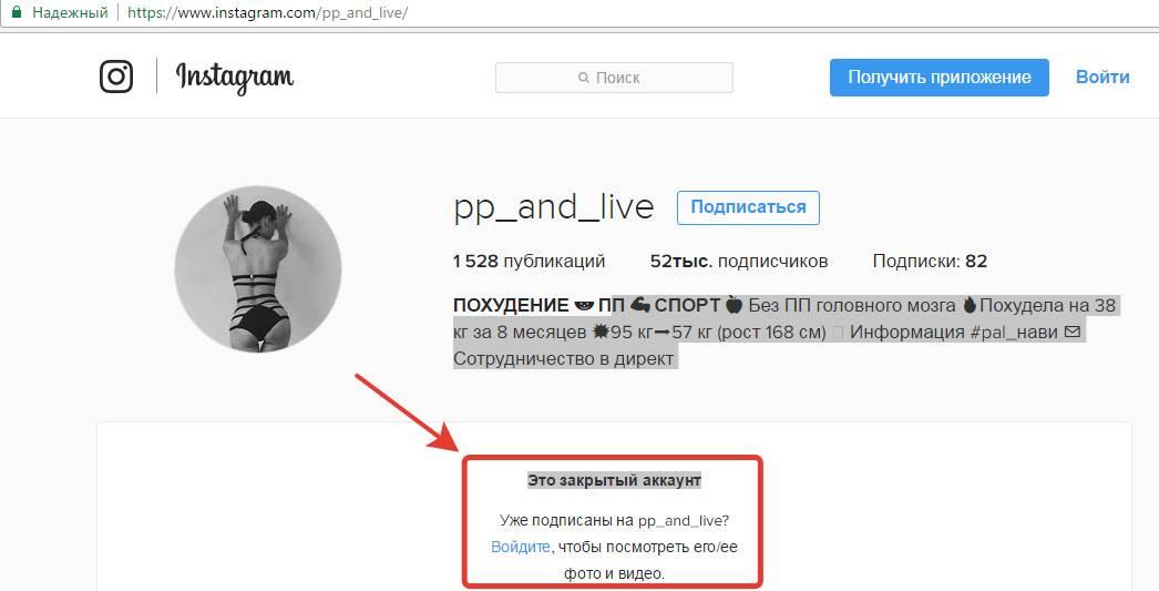 """Как сделать аккаунт в """"инстаграме"""" приватным"""