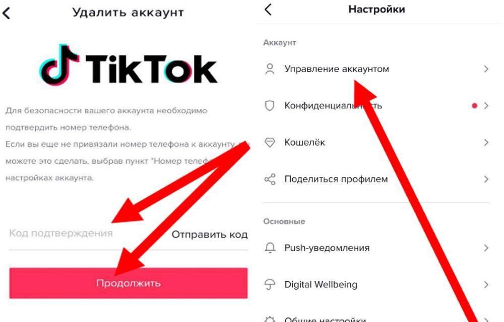 Удаление тик тока временно или на совсем: на iphone и android