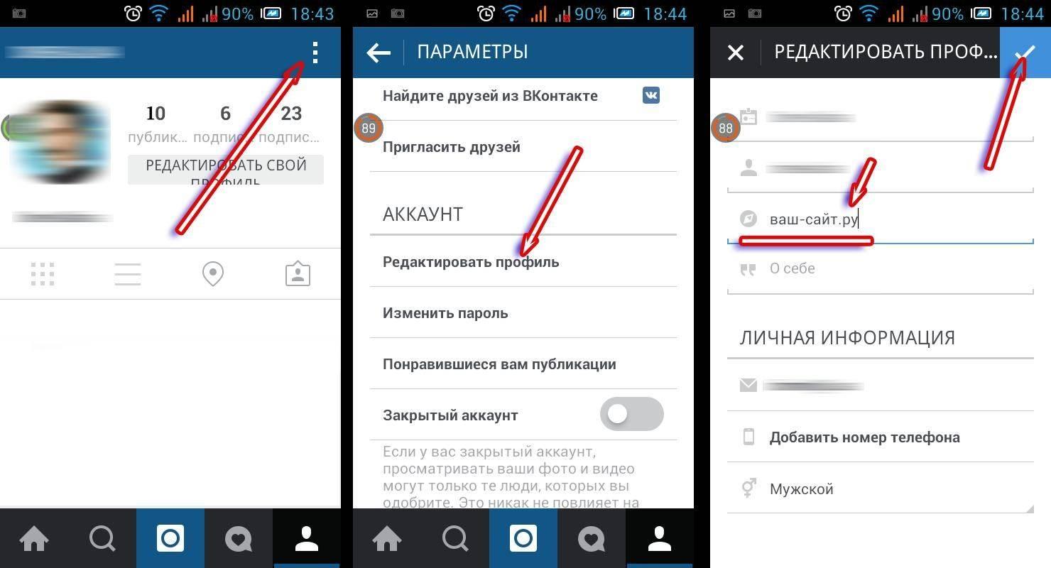 Как скопировать ссылку своего профиля в инстаграм