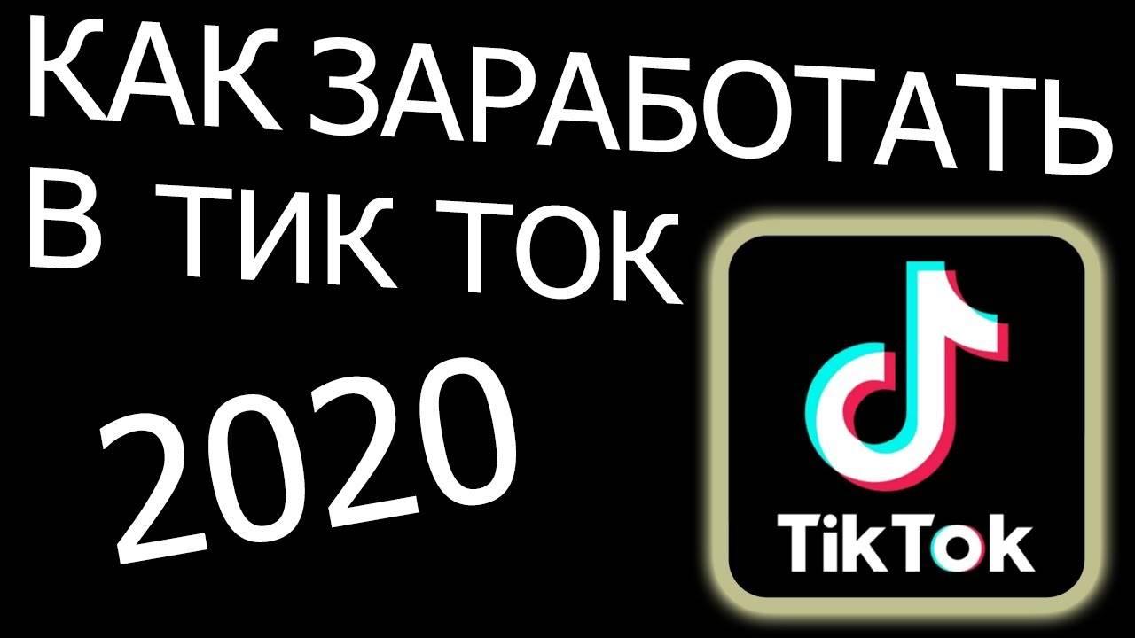 Как включить монетизацию в тик токе 2020 и сколько можно заработать