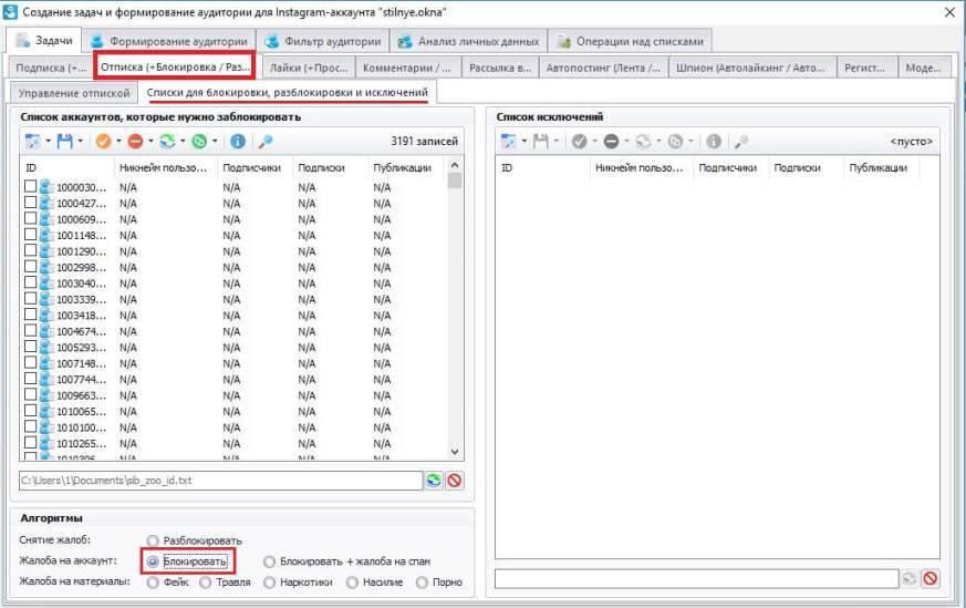 Как проверить и удалить ботов из подписчиков инстаграм