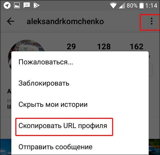 Как скопировать и скинуть ссылку в инстаграм: на профиль, сторис, или пост