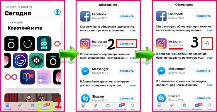Как обновить инстаграм на айфоне — инструкция по переустановке