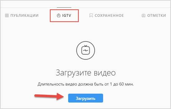 Как загрузить горизонтальное видео в igtv? - socialniesety.ru