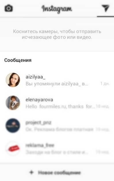 Рассылка в директ instagram: полный гайд