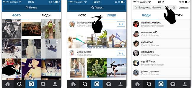 Инстаграм: поиск людей без регистрации, как найти, искать человека в instagram, способы