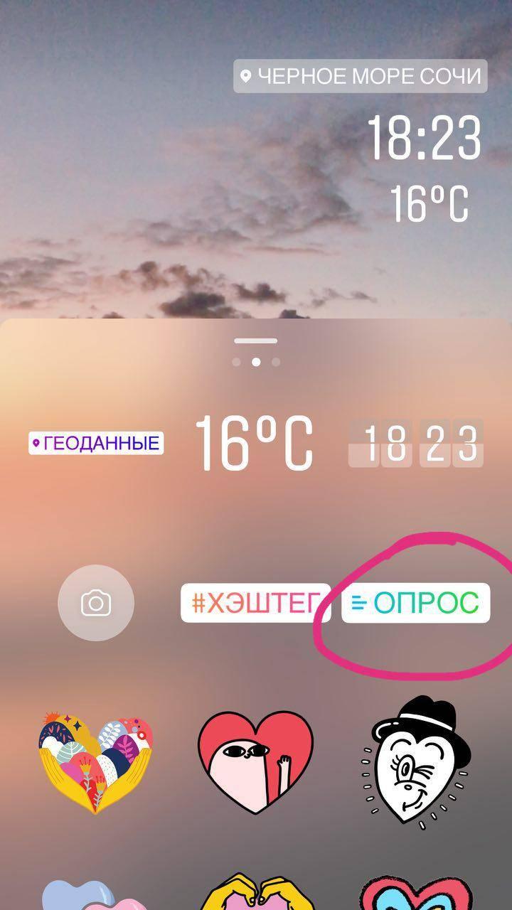 Игры в сторис в инстаграм - socialniesety.ru