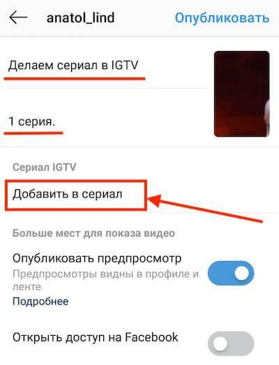 Как посмотреть igtv в инстаграме: на компьютере, накрутка просмотров   видно ли кто смотрел igtv