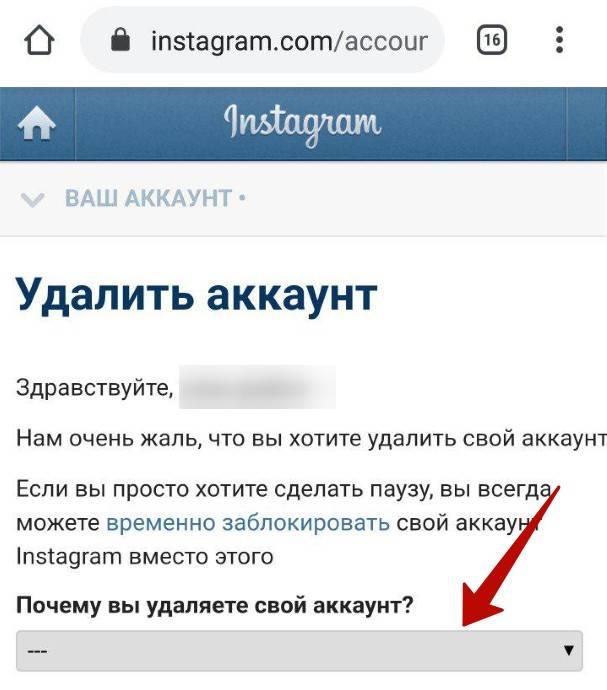 Как удалить промоакцию в инстаграмме