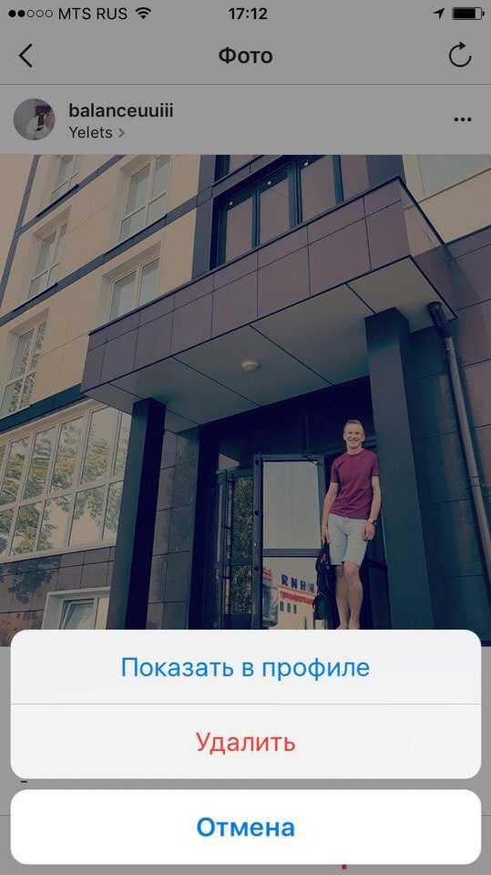 Где архив в инстаграме | как найти и вернуть фото из архива постов instagram