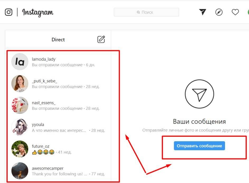 Как зайти и написать в direct instagram с компьютера: 4 способа