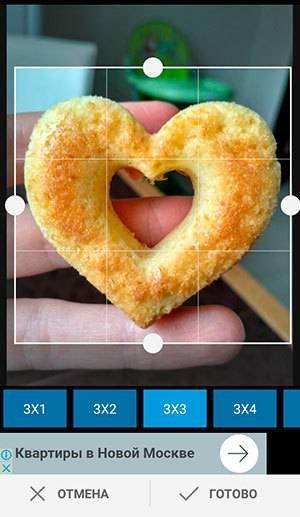 Как разрезать фото для инстаграм на 3,6,9 частей онлайн?