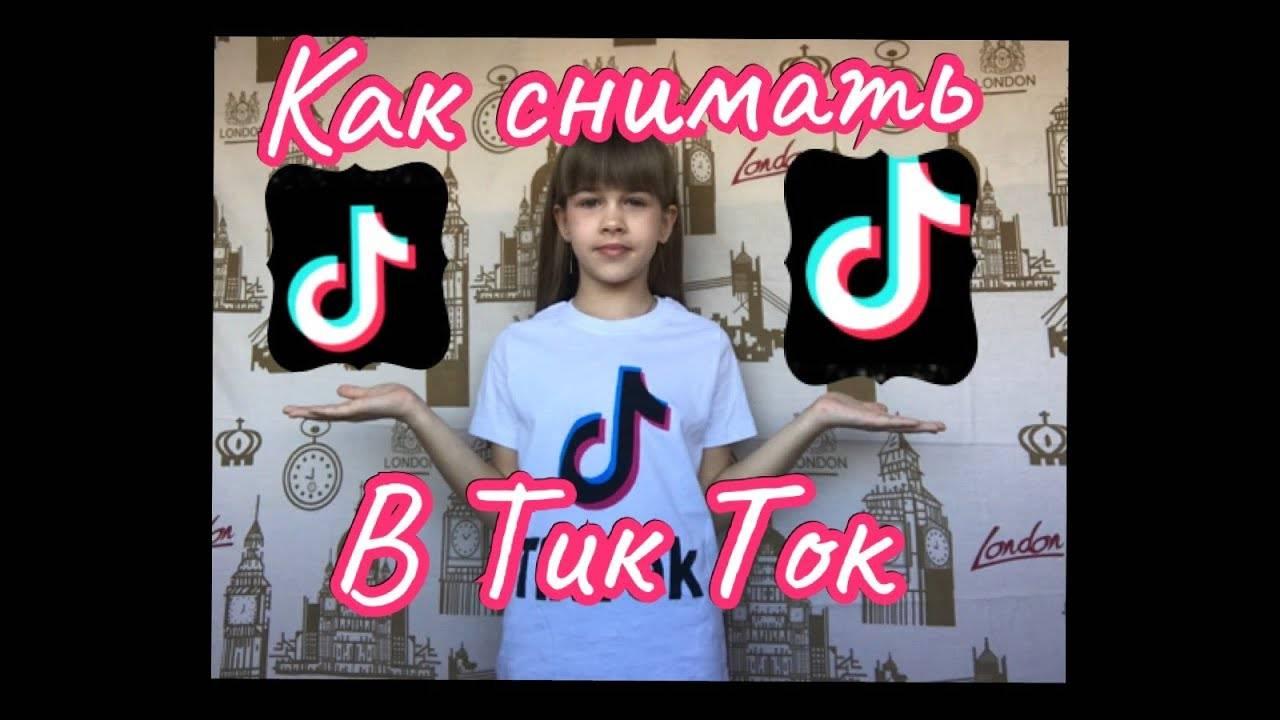 Как снять топовое видео в тикток ✩ tikstar.ru