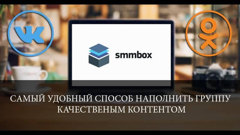 Smmbox: как пользоваться сервисом автопостинга вк и отзывы