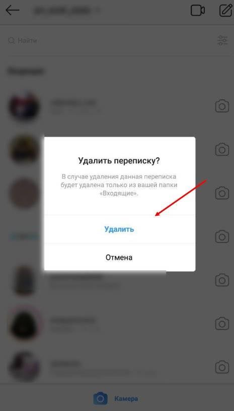 3 способа, как удалить историю в инстаграме на андроиде и айфоне