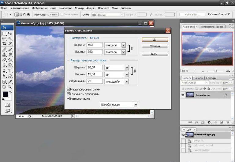 Уменьшить фото онлайн, изменить размер фотографии, уменьшить картинку.