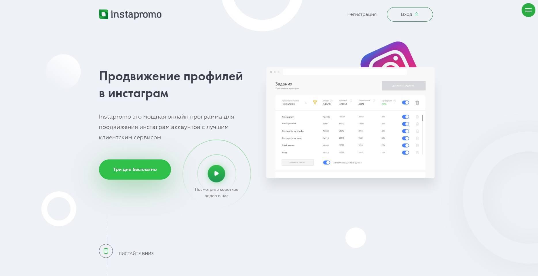 Yopla - дешевый сервис для автопостинга и продвижения в инстаграм