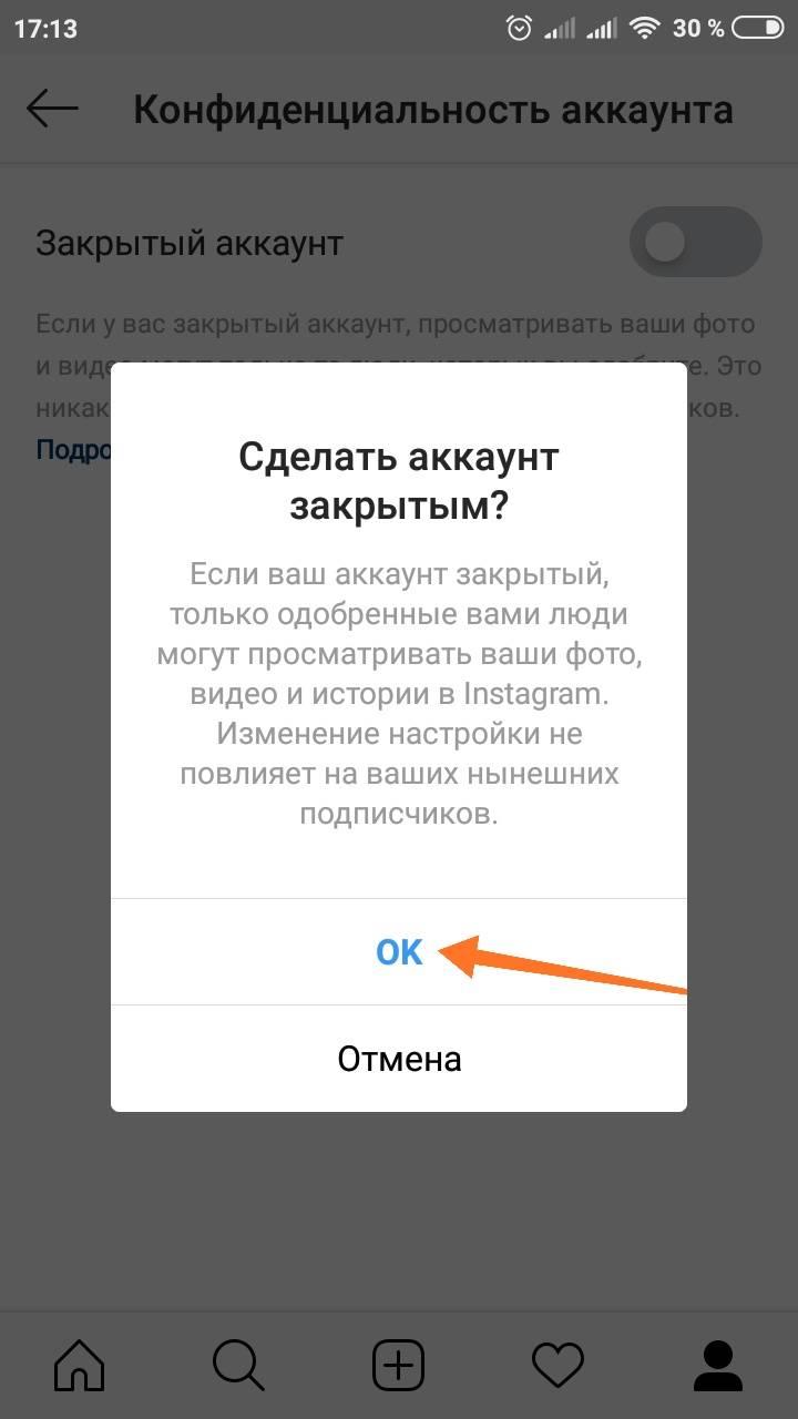 Как открыть аккаунт в инстаграме: как сделать открытый профиль в приложении — открыть доступ