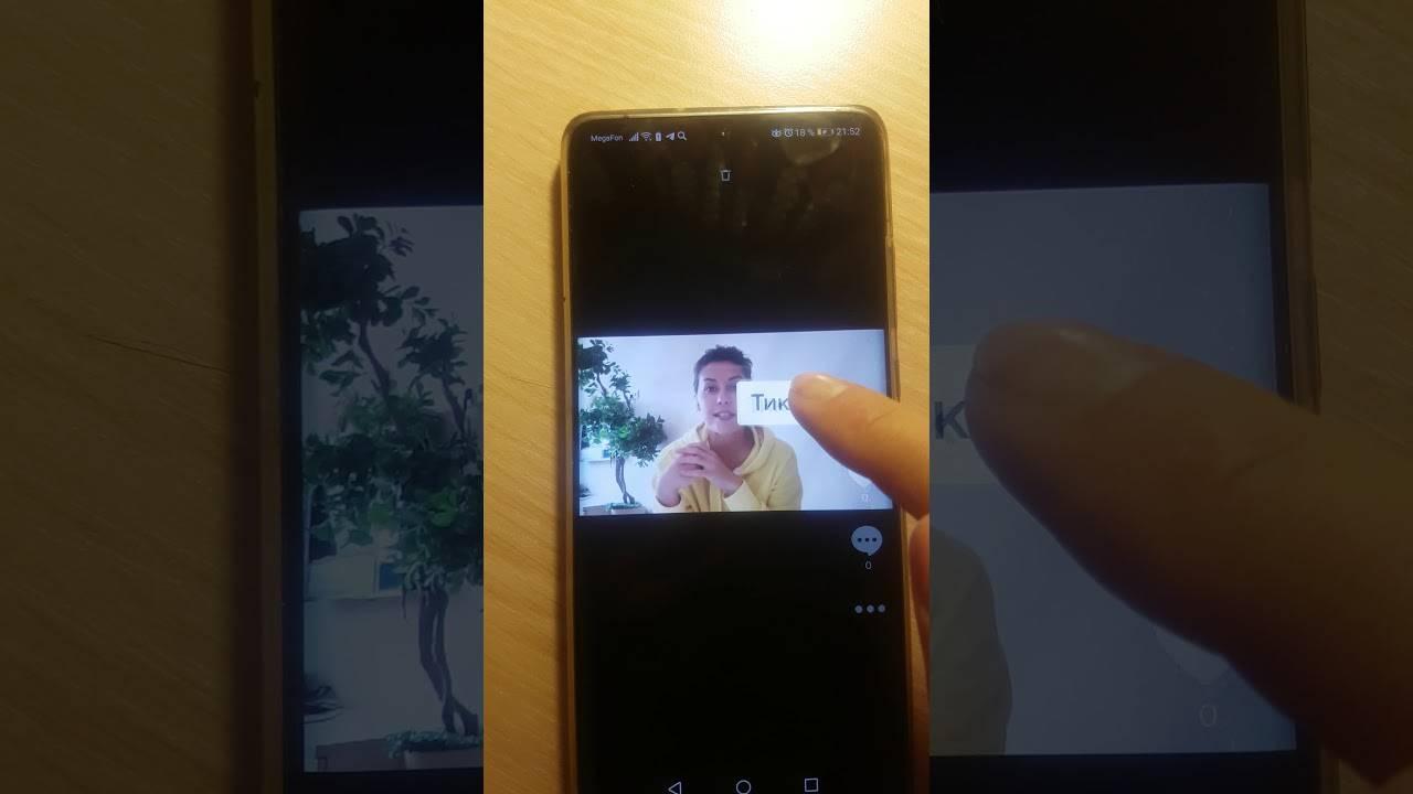 Как добавить свое видео в тик ток с телефона и пк