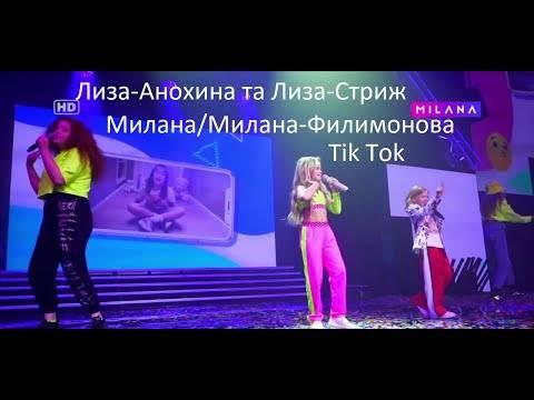 Тик ток милана гогунская: клип, текст песен, фэмили бокс
