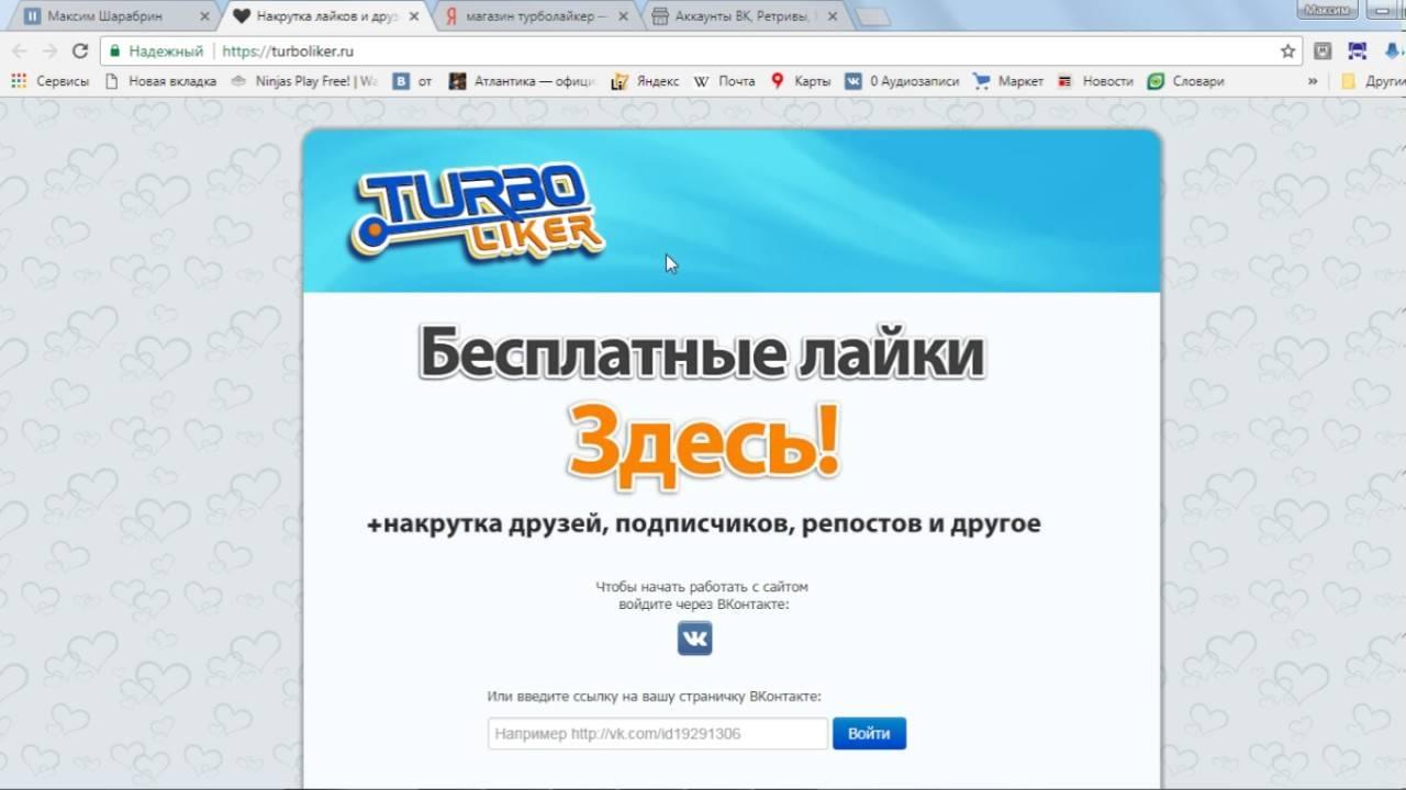 Турболайкер: раскрутка аккаунта или групп вконтакте