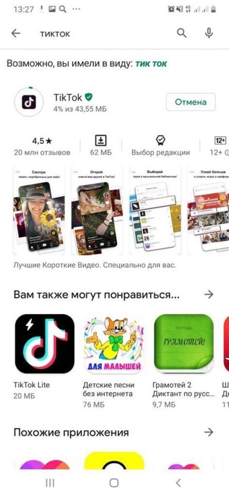 Как скачать тик ток бесплатно на любой смартфон? ✩ tikstar.ru