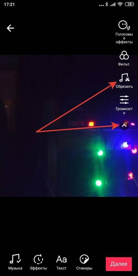Как добавить свою музыку в тик ток - пошаговая инструкция по загрузке треков
