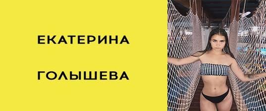 Катя адушкина из тик ток: секреты популярности тиктокера