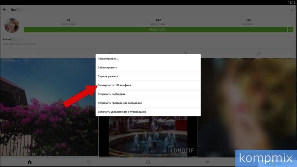 Как скопировать ссылку на профиль в инстаграм: с андроида и айфона?