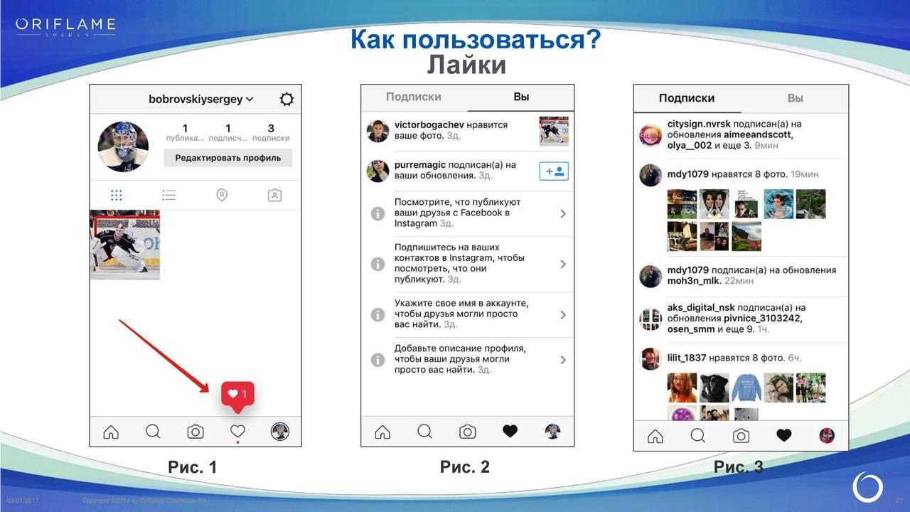 Как пользоваться инстаграмом на телефоне: пошаговая инструкция по применению