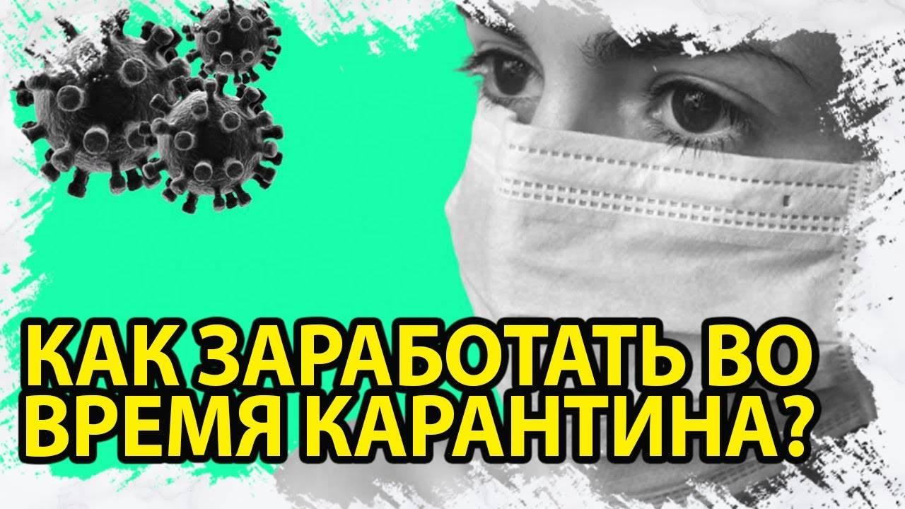 Тик ток, коронавирус и карантин: приколы и челленджи на тему