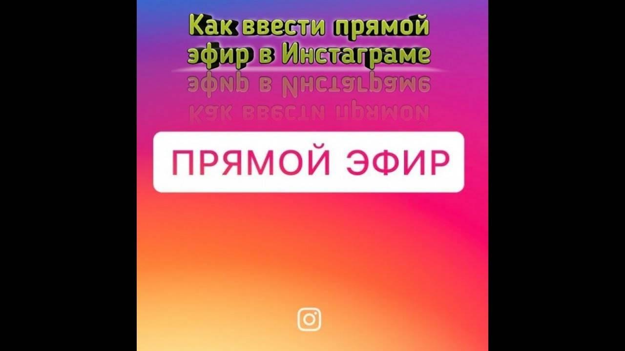 Идеи для прямого эфира инстаграм
