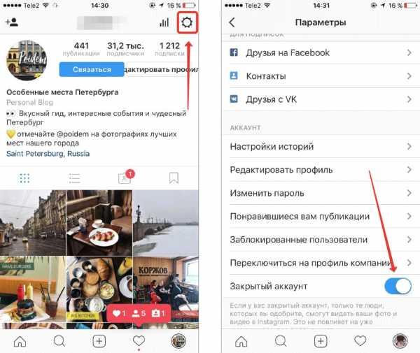 Как добавить третий аккаунт в инстаграм на одном телефоне: на андроиде и айфоне, пошаговая инструкция