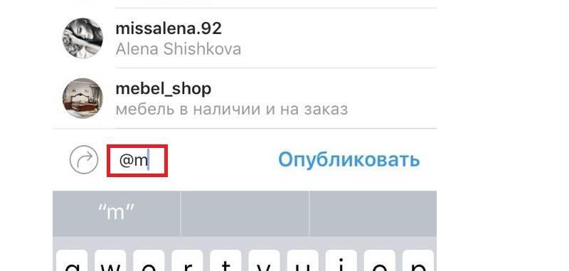 Как отмечать людей в инстаграме в комментариях: упомянуть подругу с телефона, под постом или на чужой странице, пошагово