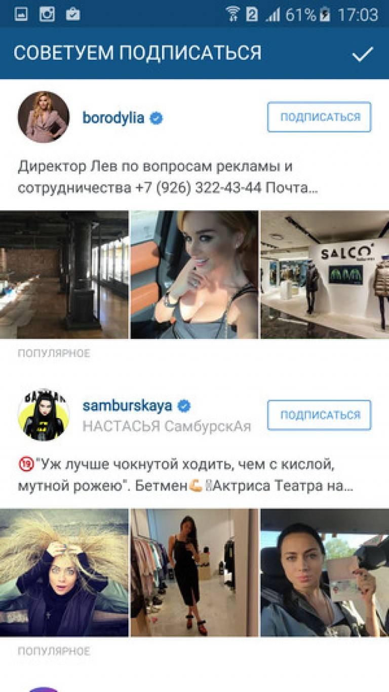 Instagram без регистрации, правильный поиск людей
