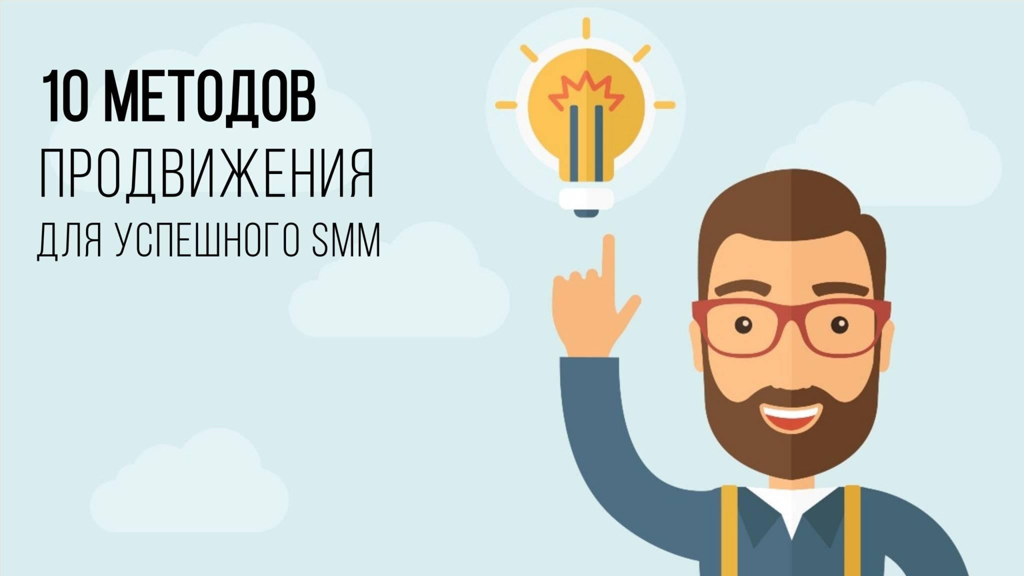 Smm-продвижение: что это такое и как работает | calltouch.блог