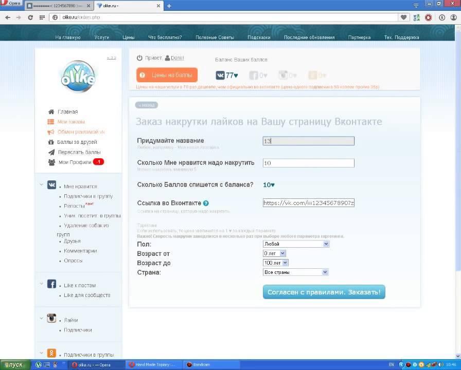 Сервис по накрутке подписчиков getlike - стоит ли регистрироваться? / обзор и отзывы