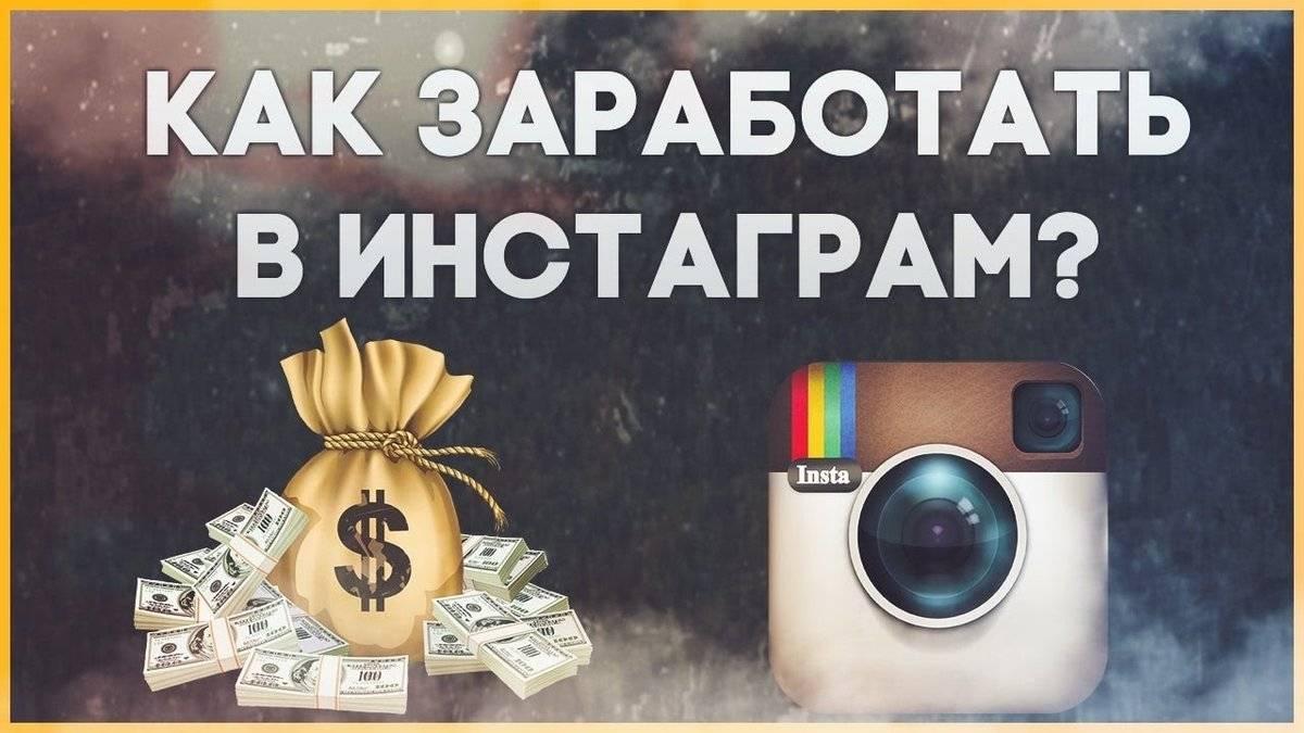 Как заработать в инстаграмме - топ-6 лучших способов для заработка денег на instagram