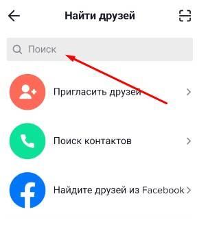 Как найти аккаунт тик ток: по номеру телефона и без регистрации | tktk-wiki