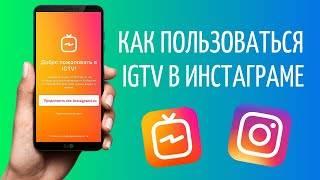 Igtv в инстаграм: зачем нужен брендам и как его вести
