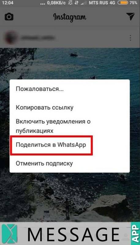 Как отправить видео из инстаграма в whatsapp с телефона