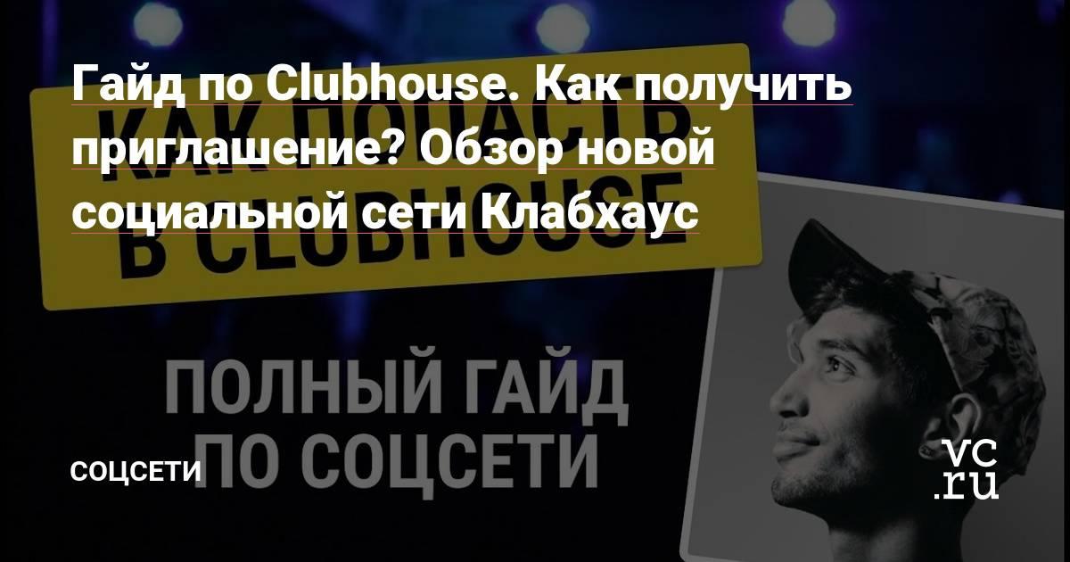 Кому нужно продвигать себя в clubhouse