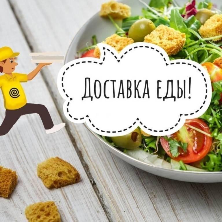 Топ-10 доставок еды для похудения на дом в москве – рейтинг 2020