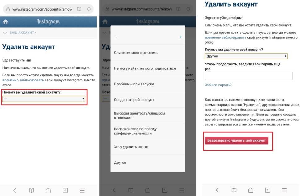Удаление истории результатов поиска в инстаграм: инструкция для новичков