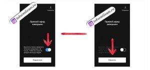 Темы и идеи для прямых эфиров в instagram