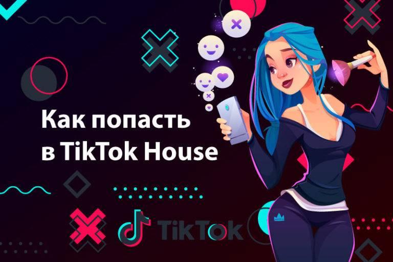 Наиболее популярные хаусы тиктокеров в россии — как туда попасть
