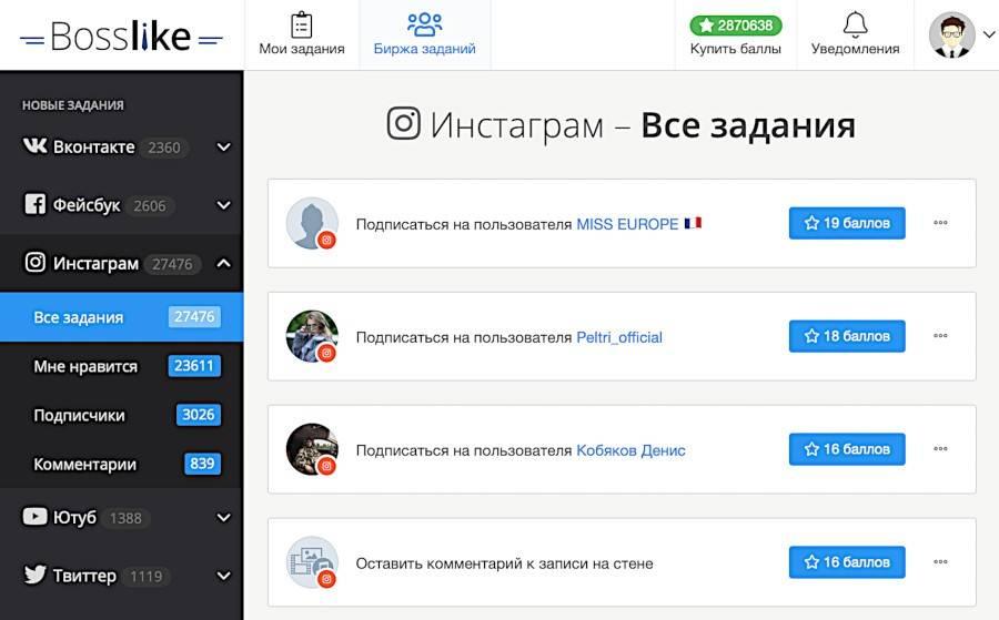 Накрутка подписчиков в инстаграм: программы, приложения и сервисы